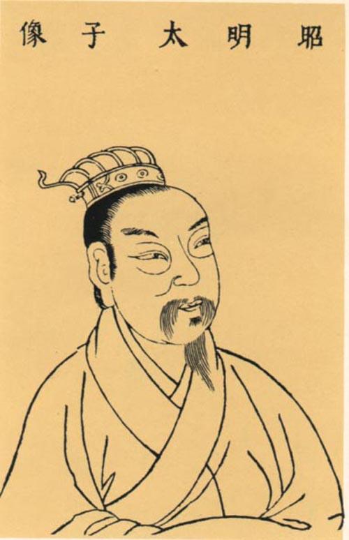 萧统(昭明太子)