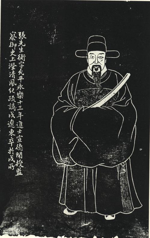 张衡(明代)