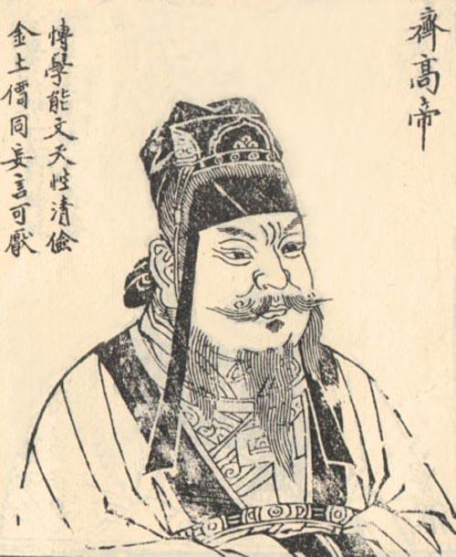 萧道成(齐高帝)