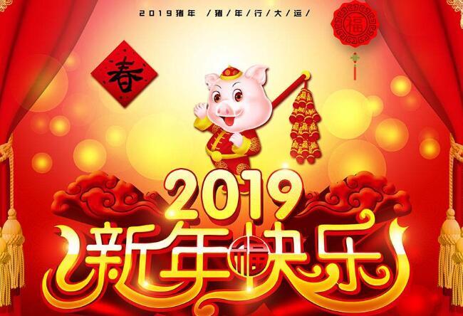 2019年猪年祝福语,短信,qq和微信新年祝福语大全