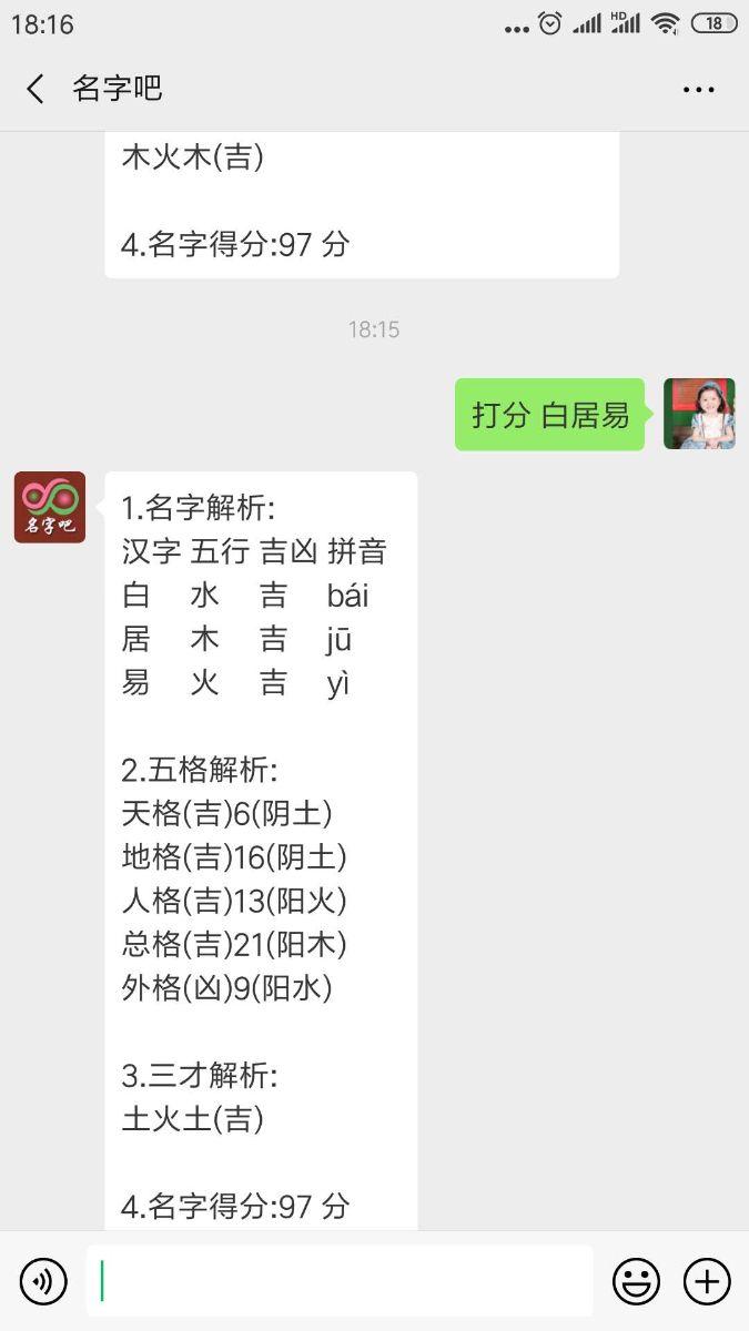 微信公众号里查询白居易的名字得分