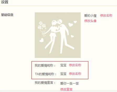 在QQ情侣设置页中进行设置